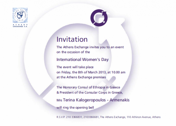 Invitation_Athens_Stock_Exchange